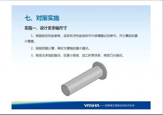 [金秋第一帖]大跨度玻璃肋点式玻璃幕墙技术研究和应用-027.JPG