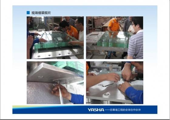 [金秋第一帖]大跨度玻璃肋点式玻璃幕墙技术研究和应用-030.JPG
