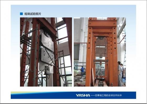 [金秋第一帖]大跨度玻璃肋点式玻璃幕墙技术研究和应用-031.JPG
