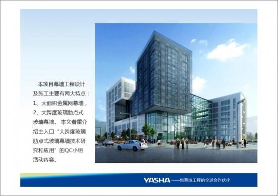 [金秋第一帖]大跨度玻璃肋点式玻璃幕墙技术研究和应用-022.JPG