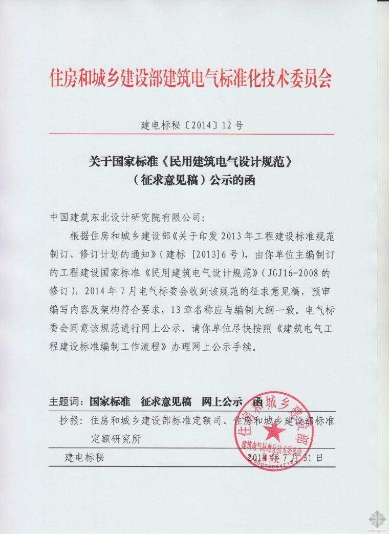 民用建筑电气设计规范征求意见稿2014.8.31