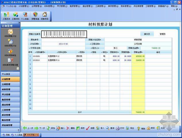 项目材料管理软件