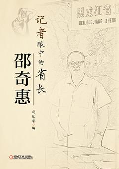 好书分享《记者眼中的省长邵奇惠》