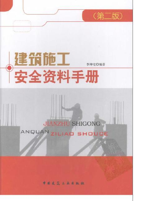 建筑施工安全资料手册(第二版)