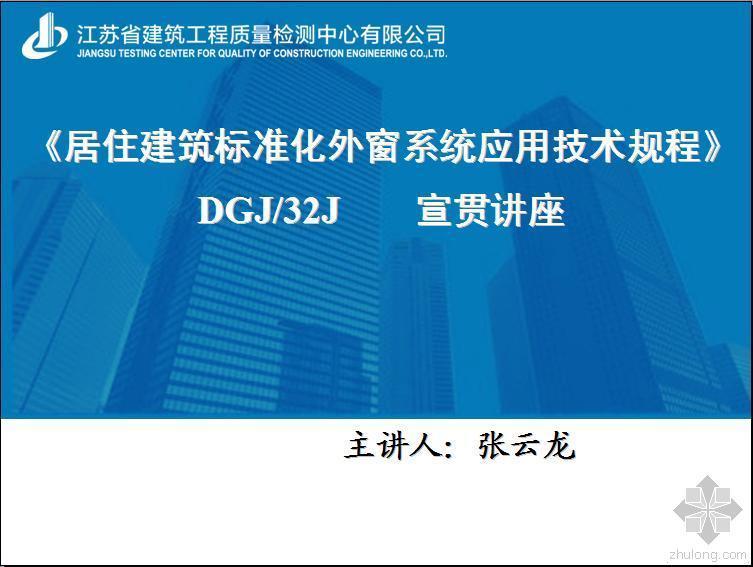 《居住建筑标准化外窗系统应用技术规程》DGJ32J 宣贯讲座