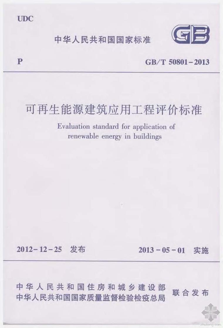 GB50801T-2013可再生能源建筑应用工程评价标准附条文