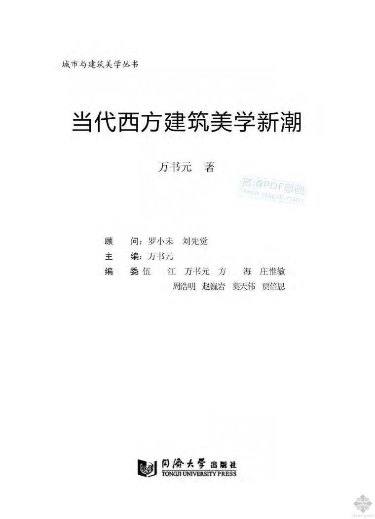 中西方建筑资料下载-当代西方建筑美学新潮 万书元