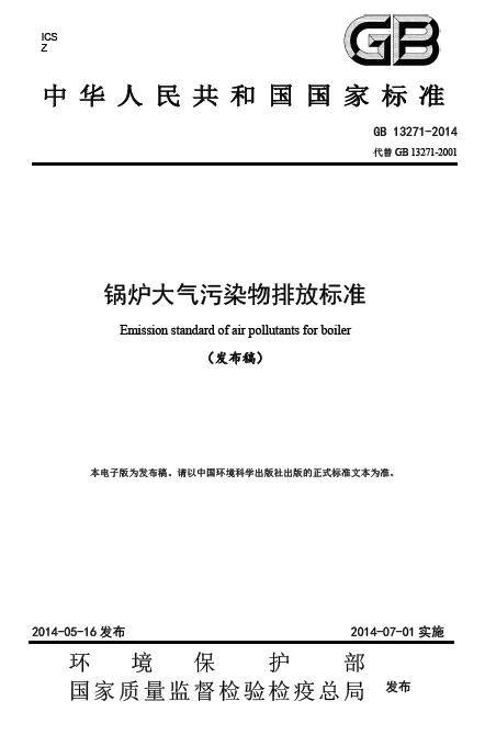 GB 13271-2014 锅炉大气污染物排放标准