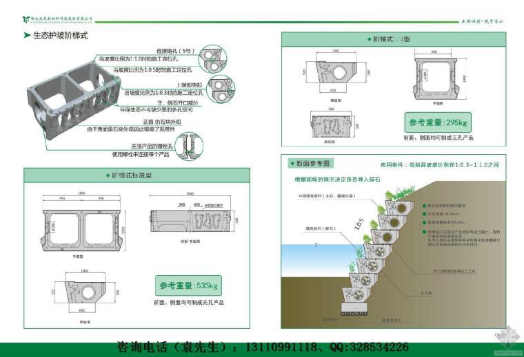 国内最新的生态护坡、挡土墙、卵形排水、预制隧道构件产品分享