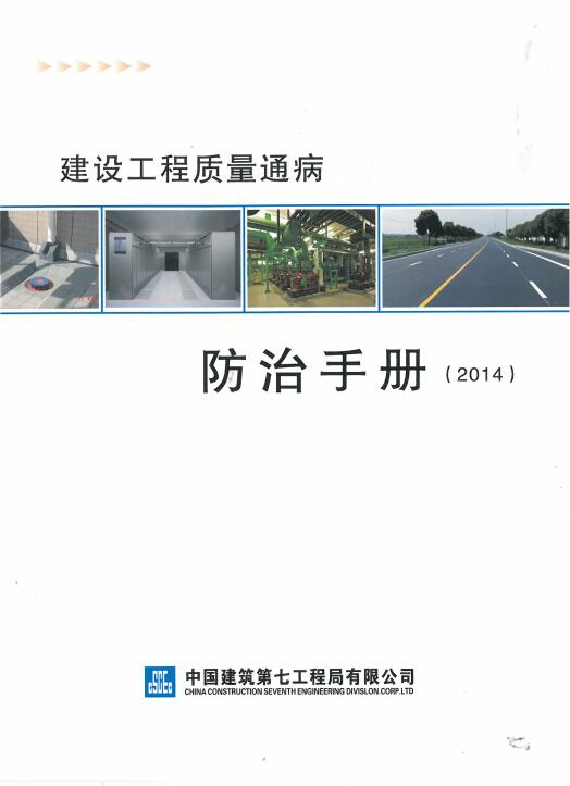 建筑工程质量通病防治手册扫描版