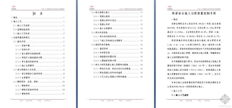 中铁十七局集团桥梁承台施工过程质量控制手册