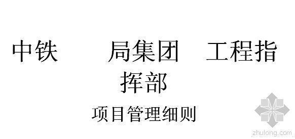 中铁集团工程项目部管理细则文本
