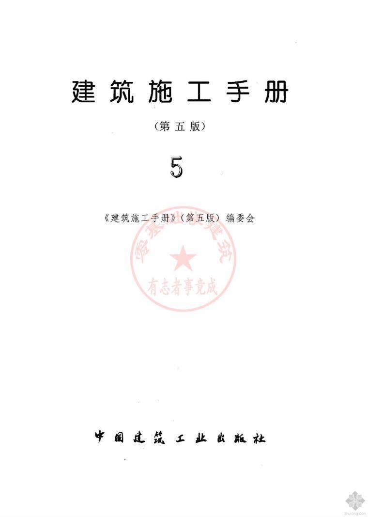建筑施工手册(第五版) (第5册)
