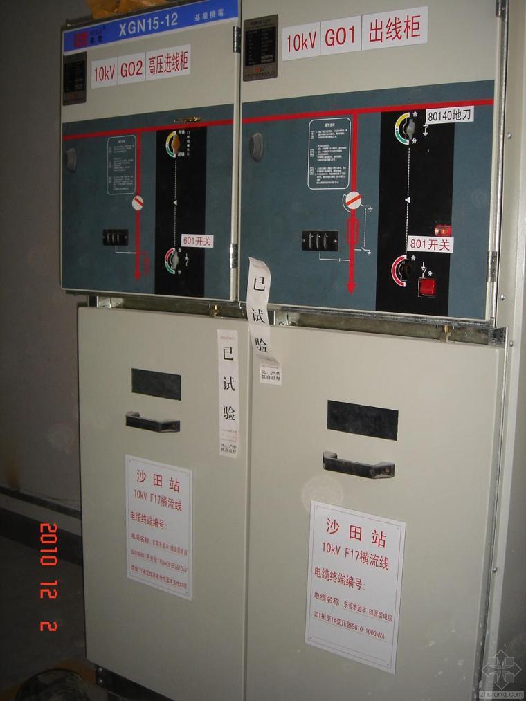 变配电室内高压配网设备