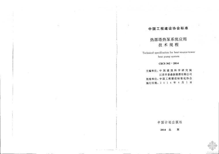 CECS362-2014热源塔热泵系统应用技术规程附条文