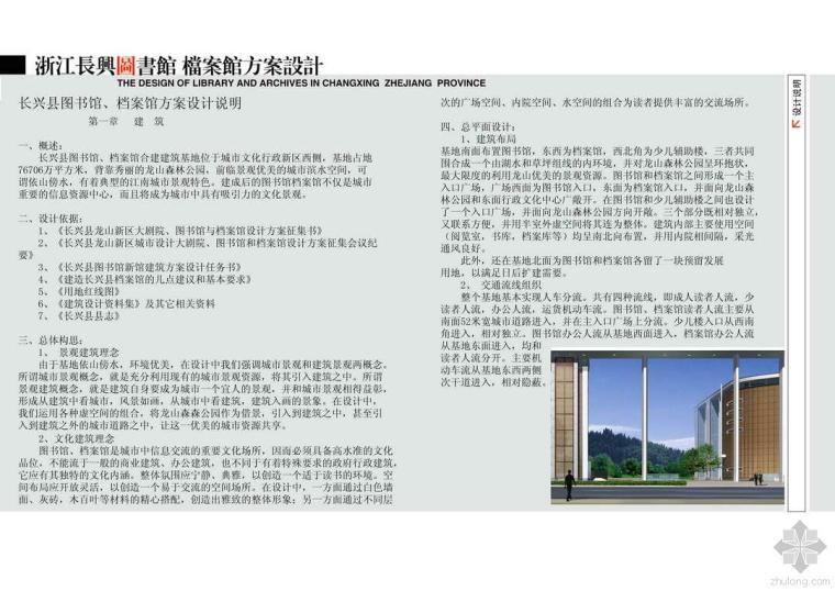 浙江长兴县图书馆、档案馆方案设计
