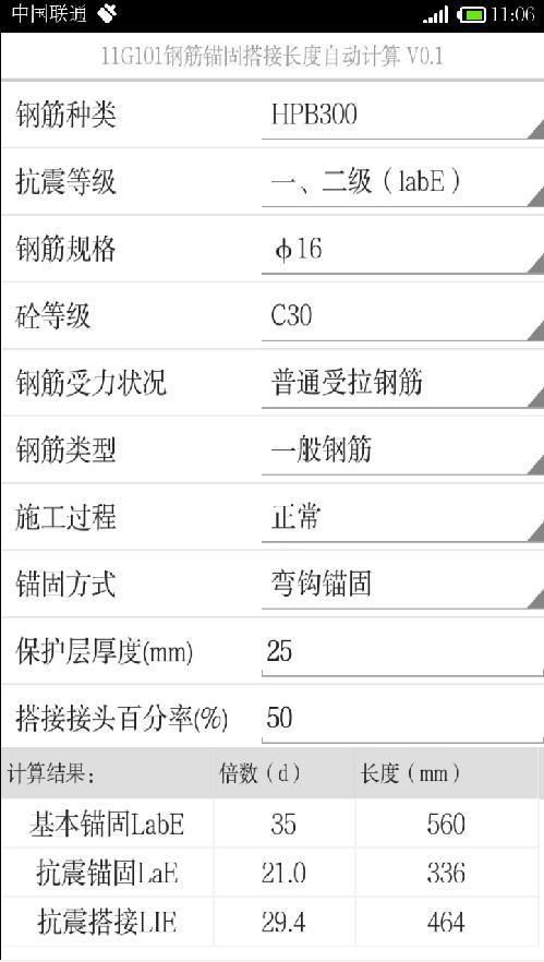 手机施工-PAPP 11G101钢筋锚固搭接长度自动计算 for 安卓