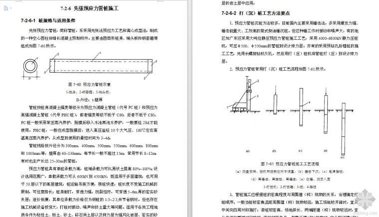 建筑施工手册系列之先张预应力管桩施工