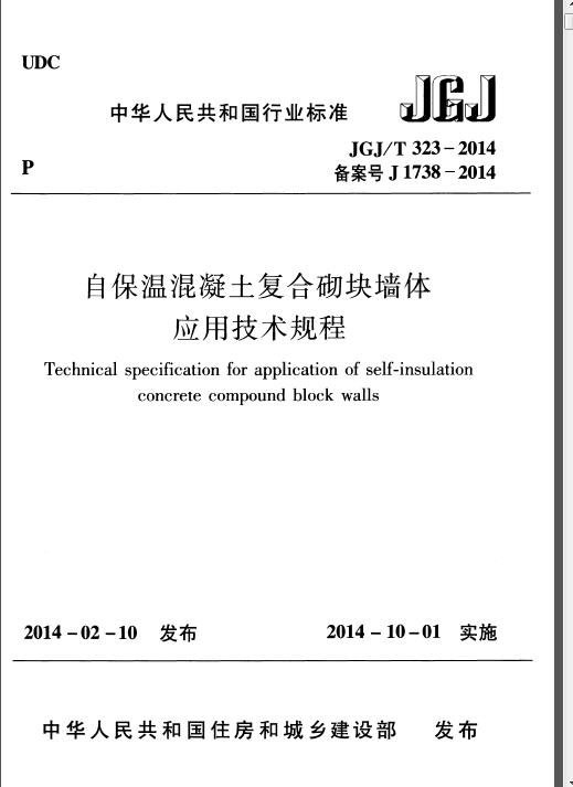 自保温混凝土复合砌块墙体应用技术规程.pdf