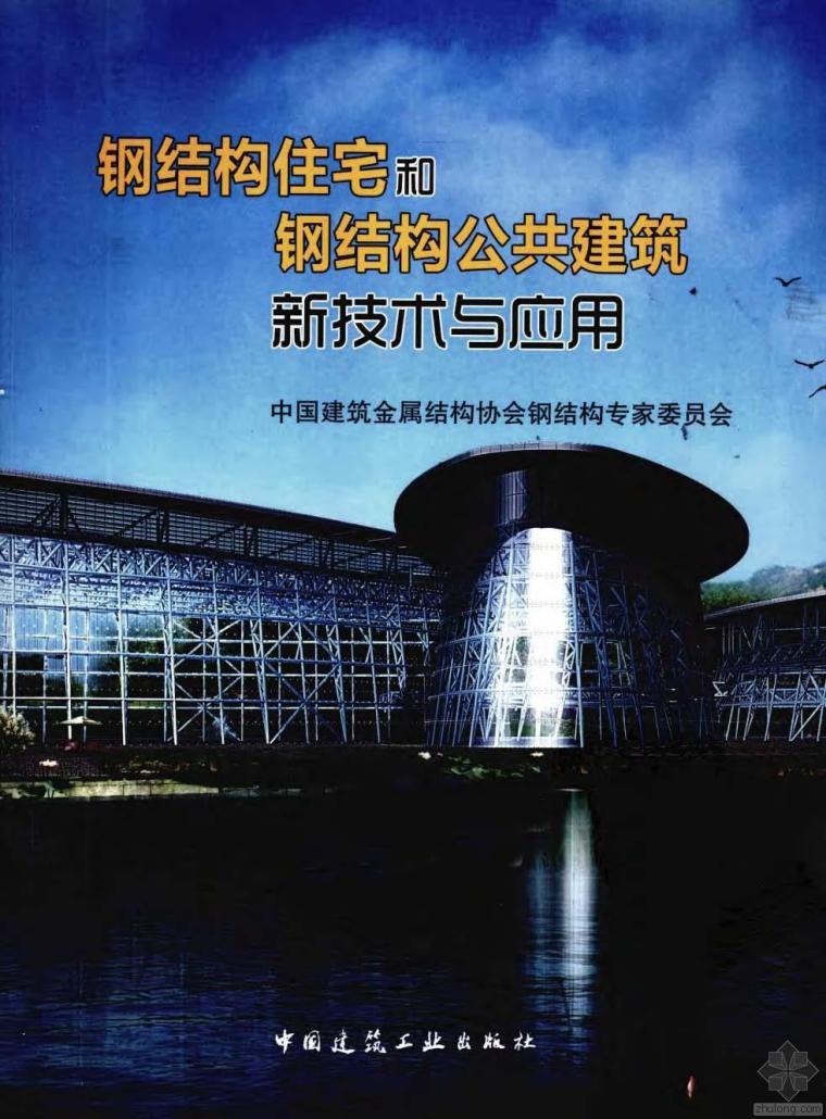钢结构住宅和钢结构公共建筑新技术与应用 中国建筑金属协会