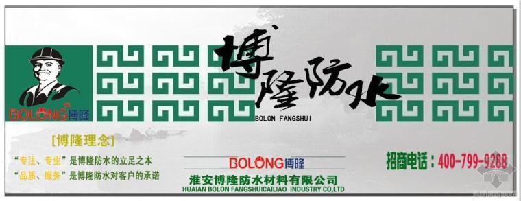 博隆防水指南:中小防水涂料企业如何做好市场?