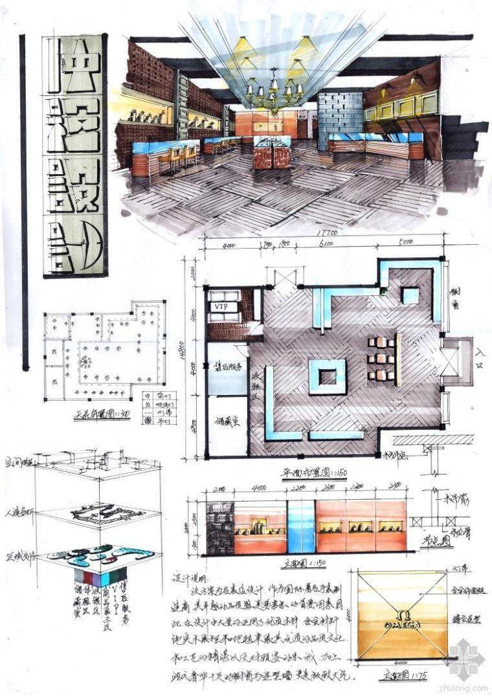 卓越手绘2014暑假班室内设计考研班学生作品集(1)