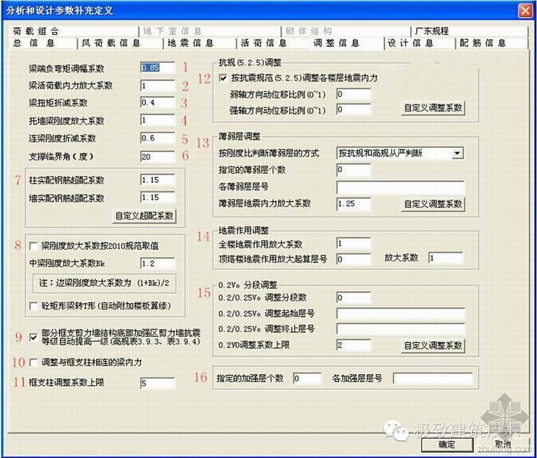 PKPM丨Satwe参数详解之五:调整信息