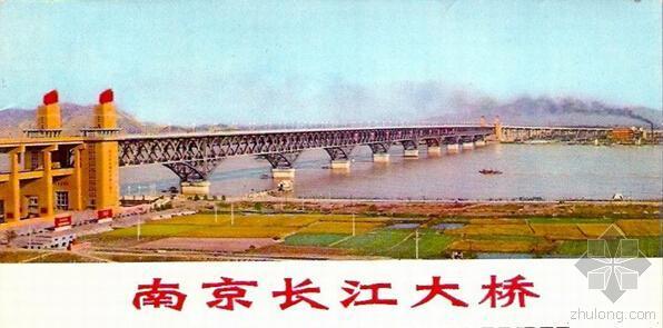 中国桥梁大观-江苏南京篇