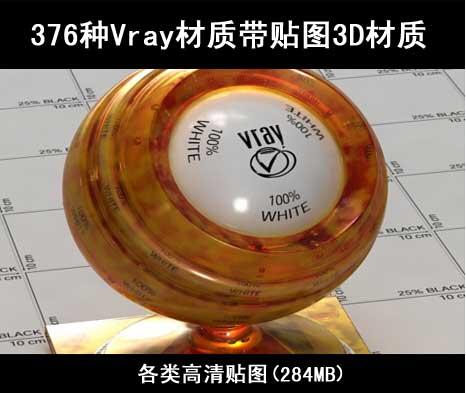 vray贴图素材资料下载-376种Vray材质带贴图3D材质