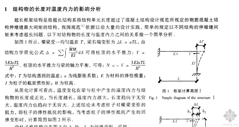 超长框架结构温度应力分析与手算