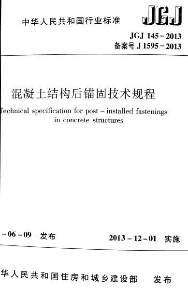 JGJ 145-2013《混凝土结构后锚固技术规程》