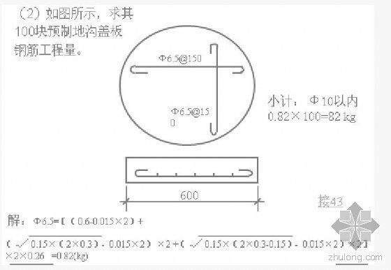 有图有实例,钢筋工程量计算规则_2