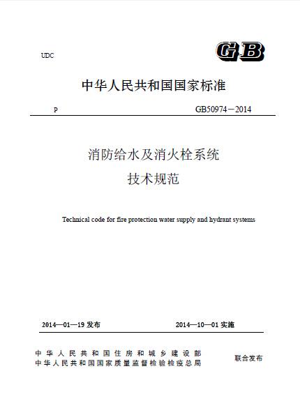 GB50974-2014消防给水及消火栓系统技术规范 (高清含条文说明)