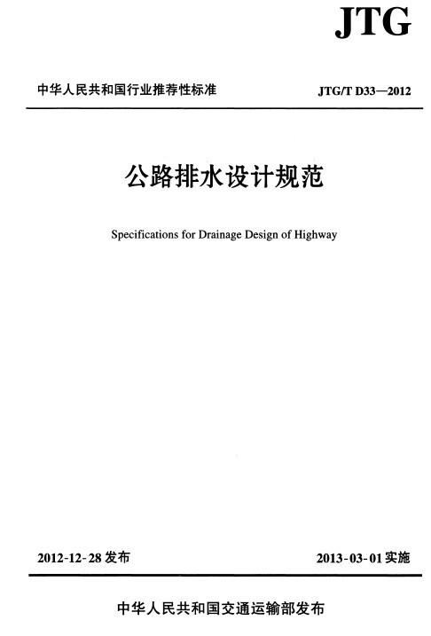 公路排水设计规范(2012 )