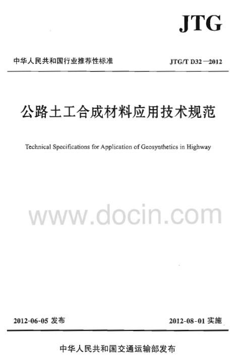 现行公路土工合成材料应用技术规范(2012)