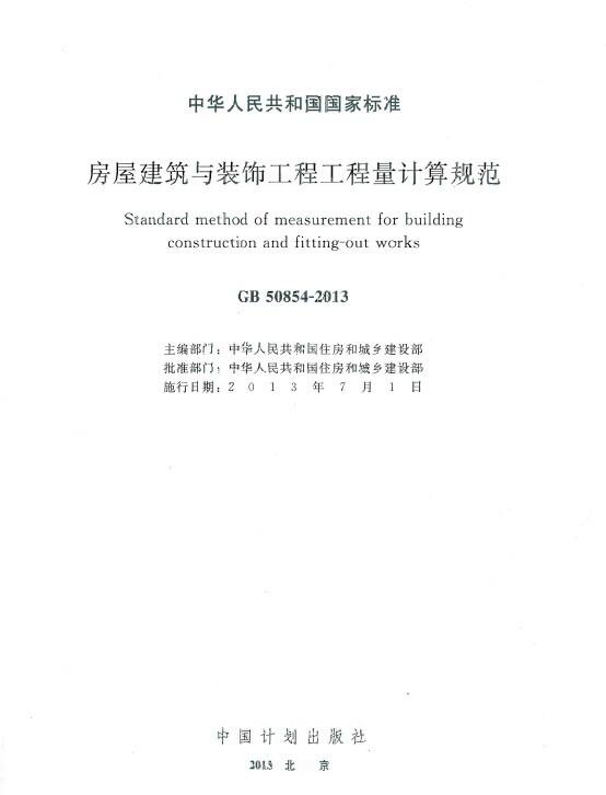 GB房屋建筑与装饰工程工程量计算规范2013