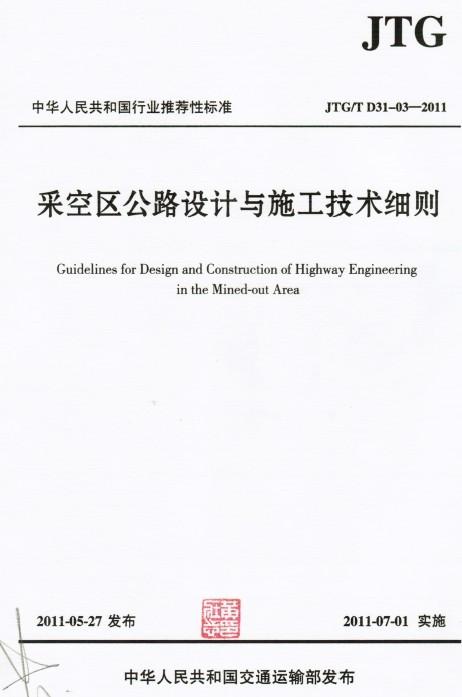现行采空区公路设计与施工技术细则(2011 )