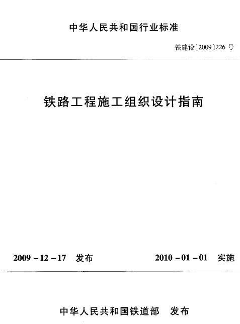 铁路工程施工组织设计指南