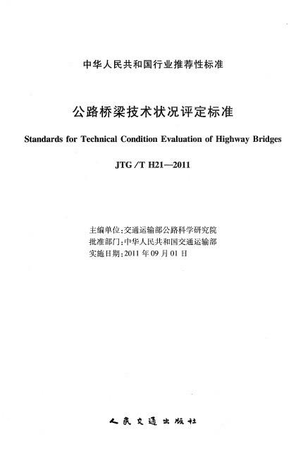 现行公路桥梁技术状况评定标准(2011)