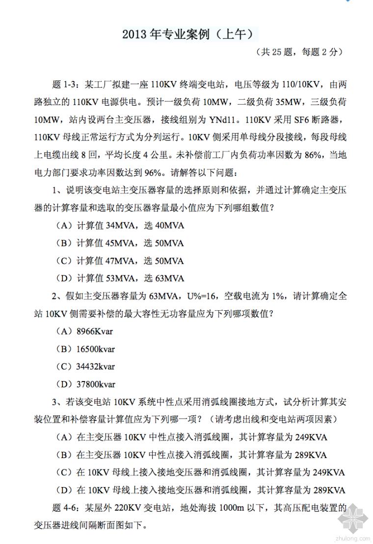 2013注册电气考试发输变电专业案例真题