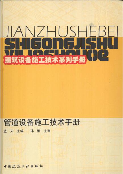 管道设备施工技术手册(2010年版)