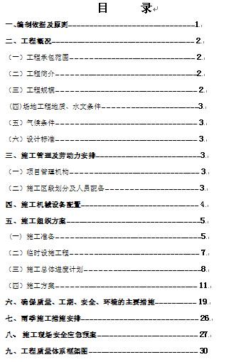 璧山县农村公路路面改建项目第(4)合同段施工组织设计