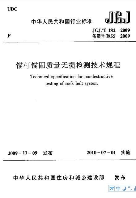 JGJT 182-2009 锚杆锚固质量无损检测技术规程