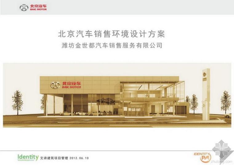 北京汽车潍坊金世都4S店方案设计