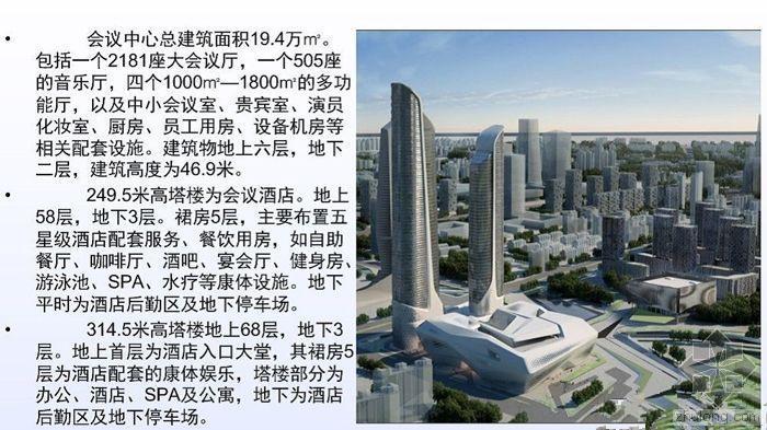 68层南京青奥中心双塔设计方案及施工现场