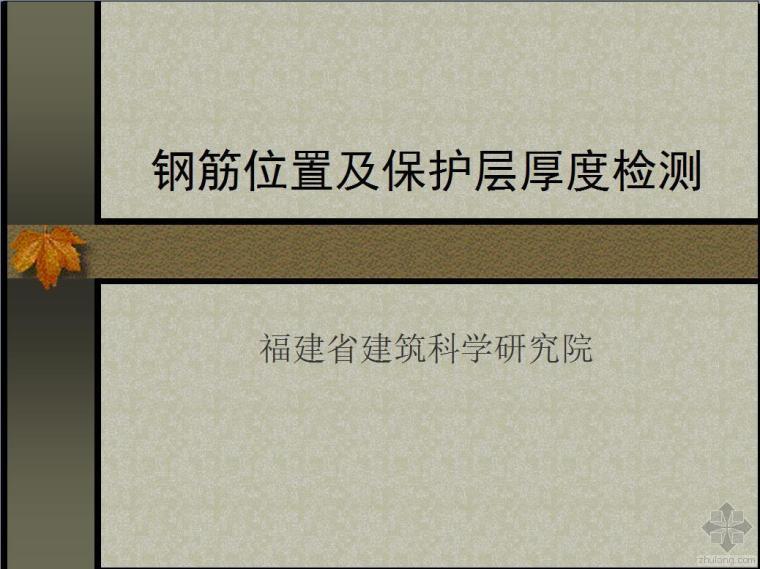 ★★★钢筋位置及保护层厚度检测-★★★