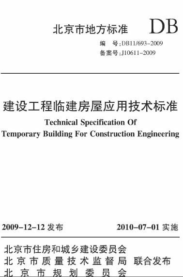 DB11 693-2009建设工程临建房屋应用技术标准