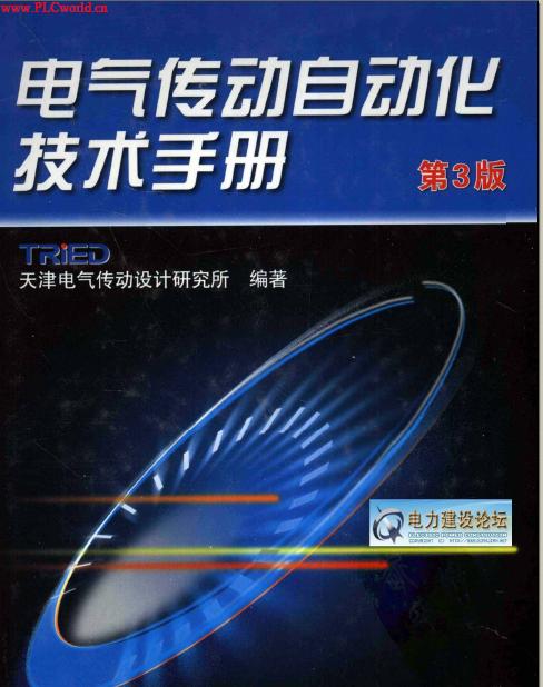轉貼  電氣傳動自動化技術手冊第3版pdf
