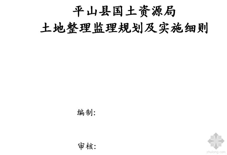 平山县西柏坡乡土地整理规划及实施细则
