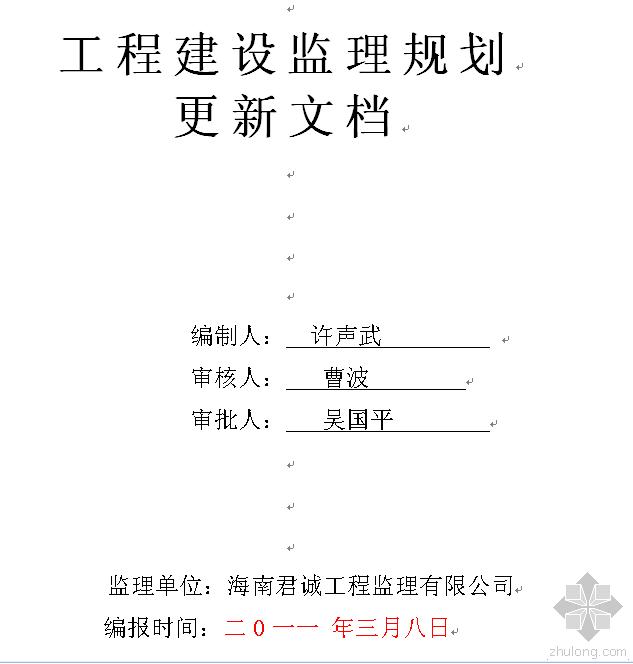万宁兴隆华侨农场北区安置区(一期)监理规划
